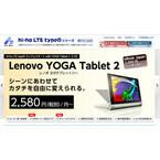 iPadやNexus 9よりお得? ハイホーのSIM×YOGA Tablet 2セットプランをチェック