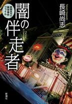 『MASTERキートン』長崎尚志原作の異色ミステリー『闇の伴走者』がドラマ化