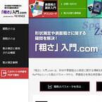 キーエンス、粗さ測定に関する情報サイト「粗さ入門.com」を公開