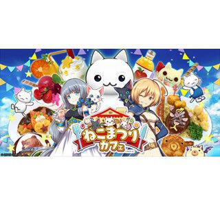 東京都・吉祥寺に猫だらけの「ねこまつりカフェ」がオープン!!