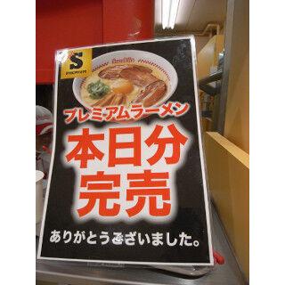 衝撃の390円! 愛知県「スガキヤ」のプレミアムラーメンはこだわりがスゴい
