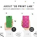 3Dプリンタでスマホケースを作れる「3D PRINT LAB.」-チームラボやDMMが協力