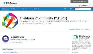 ファイルメーカー、オンラインコミュニティ「FileMaker Community」を公開