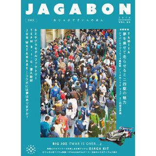 フリーマガジン「JAGABON」第2号がリリース - TAMIYAミニ四駆を特集