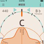 コルグ、基礎練習が楽しくなるチューナー・アプリ「cortosia」をリリース