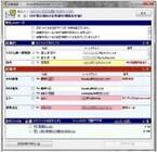 富士通FIPなど、簡単で安全なファイル送信ソリューション
