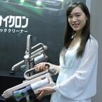 コードレスの手軽さとパワフルな吸引力を両立 - 日立、スティック型掃除機フラッグシップモデル発表会