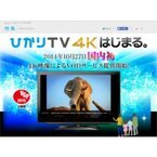 NTTぷらら、「ひかりTV 4K」対応チューナーのレンタル開始
