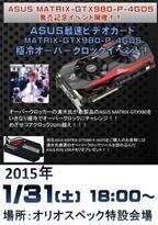 オリオスペック、GTX 980搭載のASUS製極冷向けカードによるOCイベント