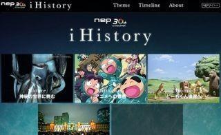 NHKエンタープライズ、Webを用いた社史「i History」を公開