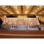福岡県・天神で焼酎の大試飲会開催 - 鹿児島県内&離島88蔵元が出品