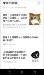 Google Now、新たにクックパッドやSmartNews、SUUMOアプリと連携