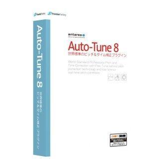 フロンティアファクトリー、ピッチ補正ソフトの最新版「Auto-Tune 8」発売