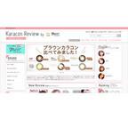カラコンECサイト「Mew contact」が、買い手視点のレビューコンテンツ開始