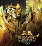 黄金聖闘士が復活!新作アニメ『聖闘士星矢 黄金魂』2015年春配信、声優12人発表