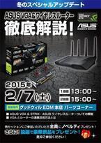テックウインド、名古屋のグッドウィルEDM本店でASUS製品の解説イベント