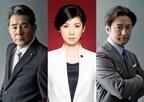 黒木瞳が総理大臣に就任!? 幸田真音『スケープゴート』がドラマ化!
