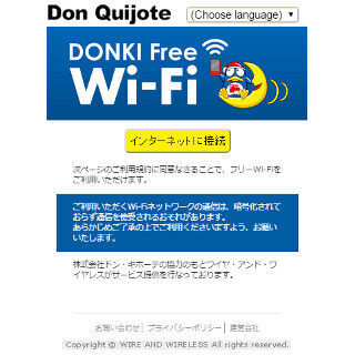 ドン・キホーテ全店にて19日より無料Wi-Fi導入 - 来店者全員が利用可能