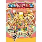 東京都で、「世界のグルメ名酒博」を開催 -