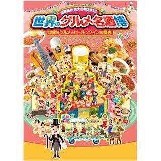 """東京都で、「世界のグルメ名酒博」を開催 - """"食文化""""を通じた国際交流を"""