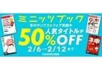 BookLive、KADOKAWAのマイクロコンテンツ168冊が半額になるキャンペーン開始