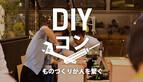 大阪府大阪市で、ものづくりする合コン「DIYコン」開催 - 女性枠が人気