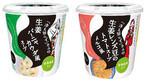 永谷園、『「冷え知らず」さんの生姜バーニャカウダ風スープ』など発売