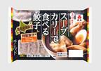 チーズとポテト入り特製餃子の「スープカリーで食べる餃子」発売