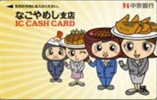 中京銀行、インターネット支店「なごやめし支店」を16日に開店