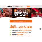 「DMMふるさと納税」、石川県加賀市への寄付額の50%をDMMマネーで還元!