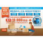 引越し前にチェック! 賃貸契約なしでも最大1万円の商品券がもれなくもらえるマイナビ賃貸×UQ WiMAXキャンペーン