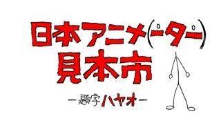 でんぱ組、宇野常寛、井上伸一郎が登場! 「日本アニメ(ーター)見本市」鑑賞会