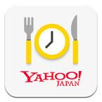 ヤフー、「Yahoo!予約 飲食店」アプリ公開 - 24時間どこでも予約可能