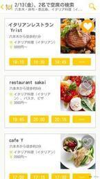 簡単予約、内容変更もできる「Yahoo!予約 飲食店」のAndroidアプリが公開