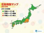 関東・東海・甲信・九州で花粉シーズンへ - 今年は遅めだが、関東は2倍以上