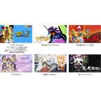 ソフトバンク、DBやエヴァが月額400円で見放題の「アニメ放題」提供開始