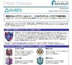 無料POSレジアプリ「Airレジ」、5つのプロサッカークラブで利用可能に