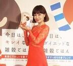 平子理沙も「おいしい! 」 - はくばく、雑穀新商品発売