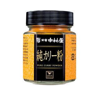 中村屋本店で使用している「純カリー粉」発売
