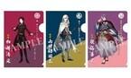 『刀剣乱舞』刀剣男士の美麗イラスト使用のトレーディングクリアファイル登場
