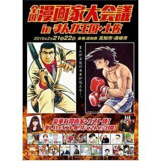 中川翔子も登場! 高知県で21人の漫画家たちが集う「全国漫画家大会議」開催