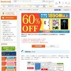 BookLive、角川書店の漫画が60%オフになるキャンペーン開催!