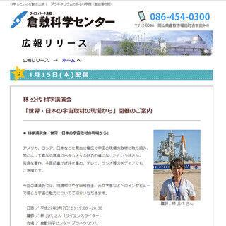 岡山県・倉敷で宇宙取材の現場を知ることができる科学講演会が3月7日に開催