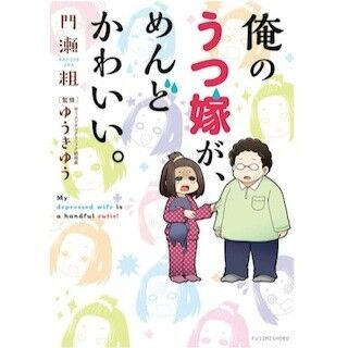ゆうきゆう監修のコミックエッセイ『俺のうつ嫁が、めんどかわいい。』発売