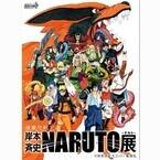 4月開幕の「岸本斉史 NARUTO-ナルト-展」、3/2より一足先に先行展示决定