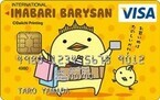 三井住友カード、今治の「バリィさん」デザインの地域貢献型カード発行