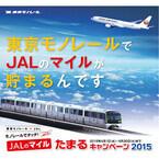 JAL、東京モノレールでマイルが貯まるキャンペーン延長 - 1日最大120マイル