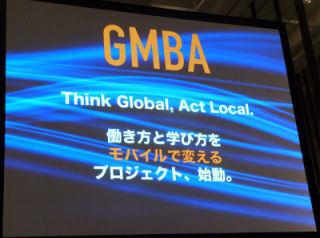 ビジネスにおけるモバイル活用促進を目指し、「GMBA」設立