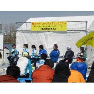 吉澤ひとみも登場! 東京都・荒川で自転車マナーを考えるミーティング開催