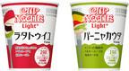 日清食品、198kcalの低カロリー「カップヌードルライトプラス」を発売